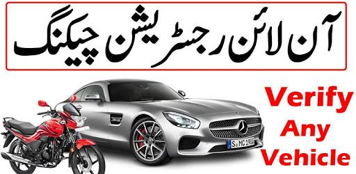 Verify Any Vehicle Pakistan pc screenshot