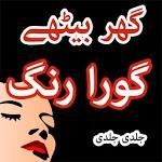 Urdu beauty icon