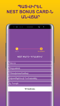 ՆԵՍՏ ԲՈՆՈՒՍ ՔԱՐՏ - NEST BONUS CARD APK screenshot 1